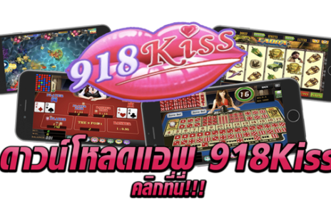 918kiss download pc